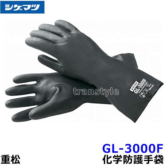 【送料無料】化学防護手袋 シゲマツ化学防護手袋 GL-3000F 【重松/薬品/防塵服/放射能/化学防護服】