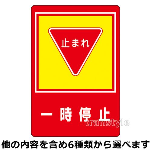 【送料無料】路面標識板 路面接着標識 文字タイプ 表面エンボス仕上 900×600mm 選べる6タイプ 強力テープ付 【安全標識/工事・作業看板】