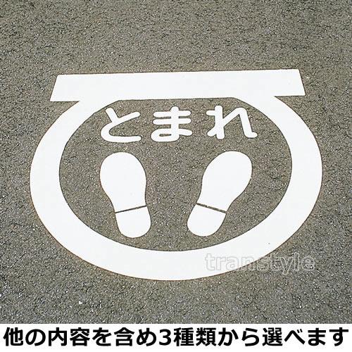 【送料無料】路面標識板 路面標示サインマーク 選べる3種類 テープ付 とまれ/自転車 【安全標識/工事・作業看板】