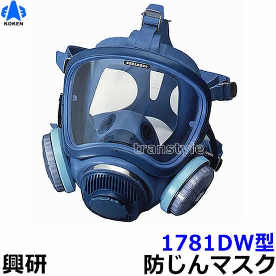 【送料無料】興研防じんマスク 取替え式防塵マスク 1781DW 【作業/工事/医療用/粉塵/サカイ式】