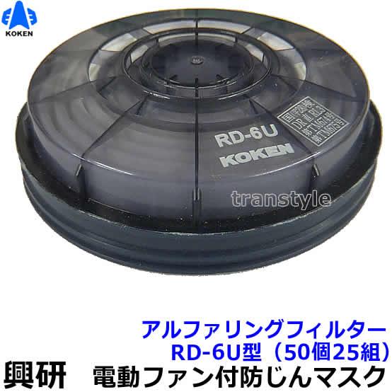 【送料無料】【興研】 防塵マスク用アルファリングフィルタ RD-6U(7191DKU-02/1521U用) (50個/25組) 【粉塵/作業/医療用】