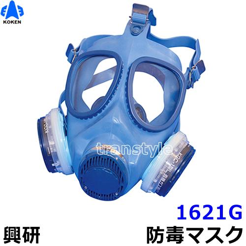 【興研】 防毒マスク 1621G 直結式 【ガスマスク/作業/サカイ式】