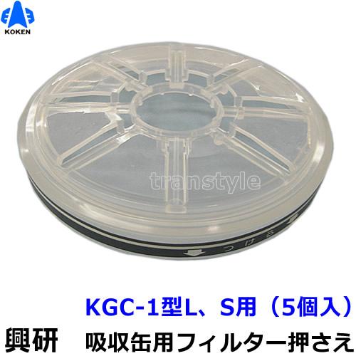 吸収缶に装着したフィルターを押さえます 豪華な 興研 防毒マスク用吸収缶フィルター押さえ1型用 KGC-1型L S用 2020モデル 5個入 作業 吸収缶 サカイ式 ガスマスク 防じん 粉じん