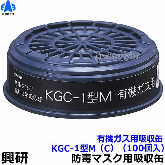 【興研】 有機ガス用吸収缶 KGC-1型M(C)(100個)【ガスマスク/作業】