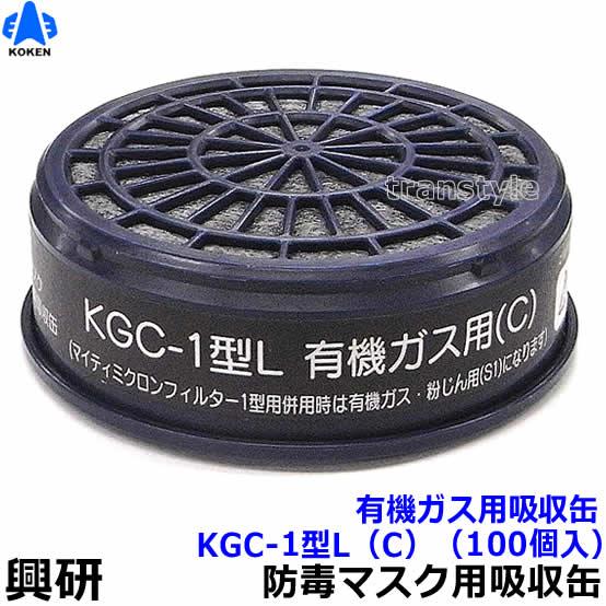 【興研】 有機ガス用吸収缶 KGC-1型L(C)(100個)【ガスマスク/作業】