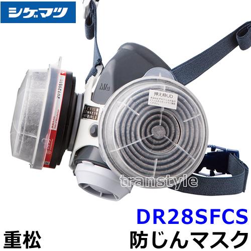 重松防じんマスク 取替え式防塵マスク DR28SFCS-RL2 M/Eサイズ 【シゲマツ/作業/工事/医療用/粉塵】