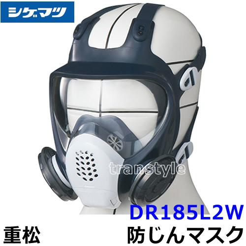重松防じんマスク 取替え式防塵マスク DR185L2W-RL2 Mサイズ 【シゲマツ/作業/工事/医療用/粉塵】