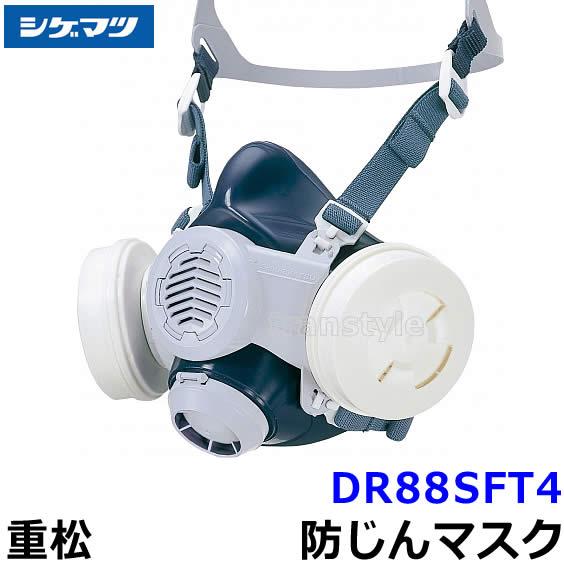 重松防じんマスク 取替え式防塵マスク DR88SFT4-RL3 Mサイズ 【シゲマツ/作業/工事/医療用/粉塵】