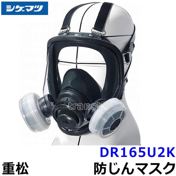 重松防じんマスク 取替え式防塵マスク DR165U2K-RL2 Mサイズ 【シゲマツ/作業/工事/医療用/粉塵】