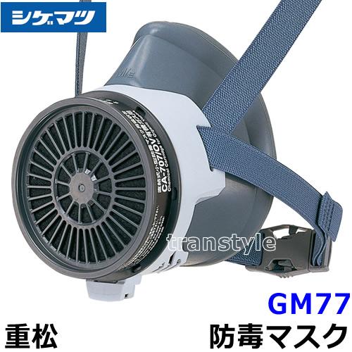 繁松戴上呼吸面罩 GM77 S M m/e M/EE L 尺寸