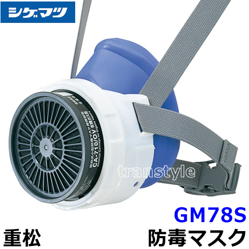 繁松戴上呼吸面罩 GM78S S M m/e M/EE l