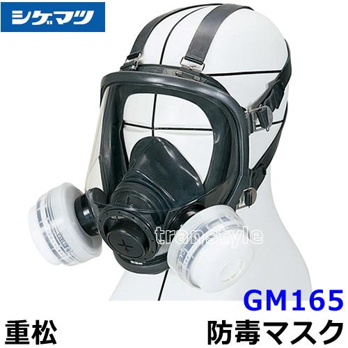 重松防毒マスク GM165-2 Mサイズ 【シゲマツ/ガスマスク/作業/有毒/吸収缶】