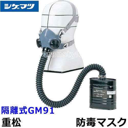 重松防毒マスク 隔離式GM91 Mサイズ 【シゲマツ/ガスマスク/作業/有毒/吸収缶】