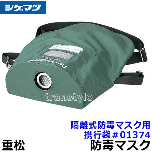 繁松檢疫防毒面具為拎袋 #01374
