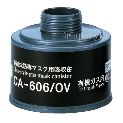 シゲマツ/重松 直結式有機ガス用吸収缶 CA-606/OV (1個)【ガスマスク/作業/防毒マスク】