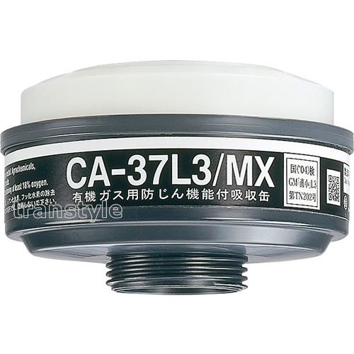 シゲマツ/重松 直結式小型土壌汚染対策吸収缶 CA-37L3/MX (1個)【ガスマスク/作業/防毒マスク】【RCP】