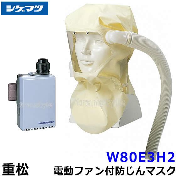 trans-style: Shigematsu / Shigematsu dust mask electric fan with