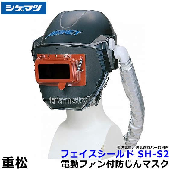 【送料無料】シゲマツ/重松 電動ファン付隔離式マスク用フェイスシールド SH-S2 【一定流量型PAPR/作業/工事/医療用/粉塵/呼吸/ブロワー/送風/バッテリー】