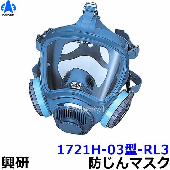 【送料無料】 興研防じんマスク 取替え式防塵マスク 1721H-03型-RL3 【作業/工事/医療用/粉塵】