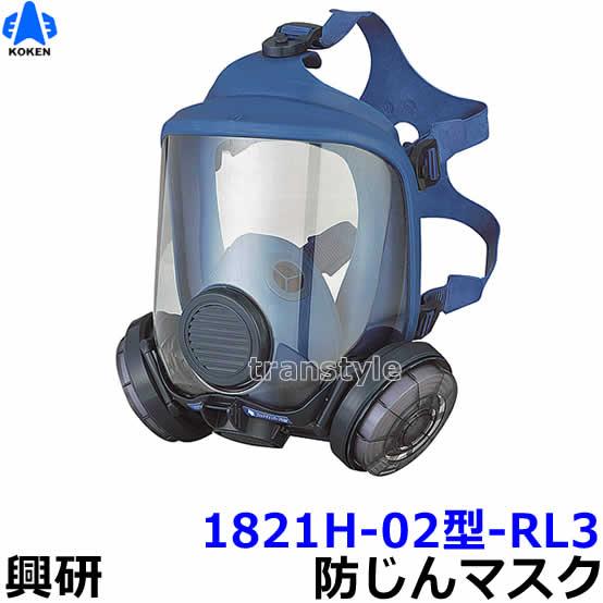 【送料無料】 興研防じんマスク 取替え式防塵マスク 1821H-02型-RL3 【作業/工事/医療用/粉塵】