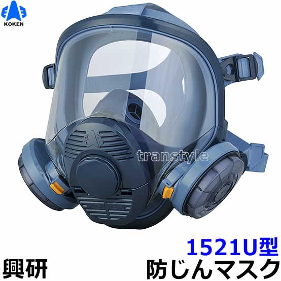 【送料無料】 興研防じんマスク 取替え式防塵マスク 1521U型-RL3 【作業/工事/医療用/粉塵】