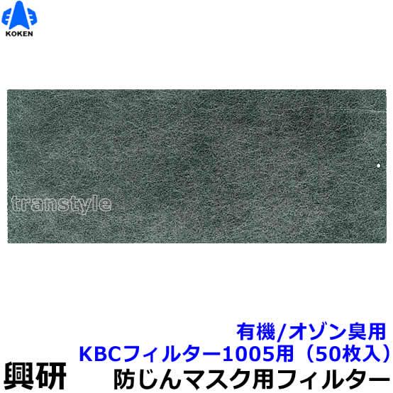 【興研】 防塵マスク用防臭用KBCフィルター(1005用)(50枚入)有機/オゾン臭【粉塵/作業/医療用】