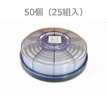 【送料無料】【興研】 防塵マスク用アルファリングフィルタ LAS-1(1121R/1191D用) (50個/25組) 【粉塵/作業/医療用】