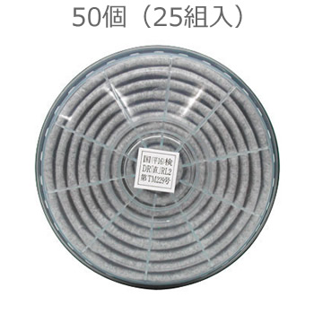 【送料無料】【興研】 防塵マスク用アルファリングフィルタ LAS-52C(1181RC/1781DWC用) (50個/25組) 【粉塵/作業/医療用】