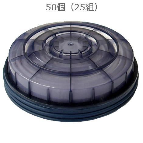 【送料無料】【興研】 防塵マスク用アルファリングフィルタ RD-5U(7191DKU/1721U用) (50個/25組) 【粉塵/作業/医療用】