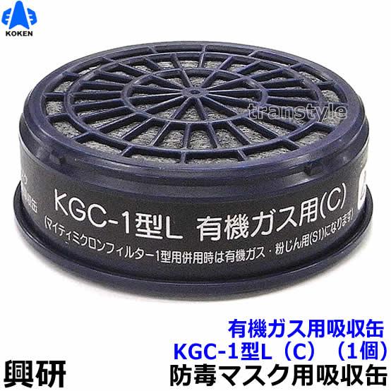 興研防毒マスク用吸収缶 有機ガス用 長時間タイプ 興研 有機ガス用吸収缶 お値打ち価格で 1個 ガスマスク 通販 激安 KGC-1型L C 作業