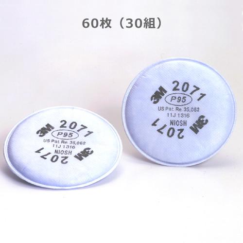 【送料無料】【3M/スリーエム】 防塵マスク用フィルター 2071 (6000用) (30組) 【粉塵/作業/医療用】
