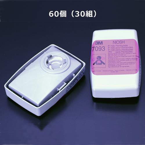 【3M/スリーエム】 防塵マスク用フィルター 7093 (6000用) (30組) 【粉塵/作業/医療用】