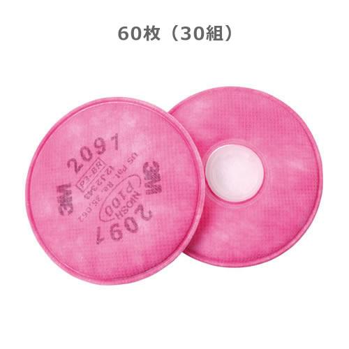 【3M/スリーエム】 防塵マスク用フィルター 2091 (6000/2091-RL3用) (30組) 【粉塵/作業/医療用】