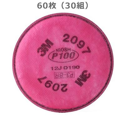 【送料無料】【3M/スリーエム】 防塵マスク用フィルター 2097 (6000/2097-RL3用) (30組) 【粉塵/作業/医療用】