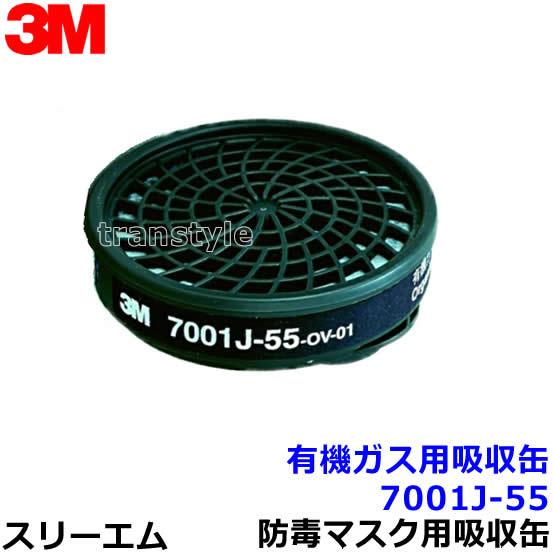 【3M/スリーエム】 有機ガス用吸収缶 7001J-55(7700用)(60個)【ガスマスク/作業】