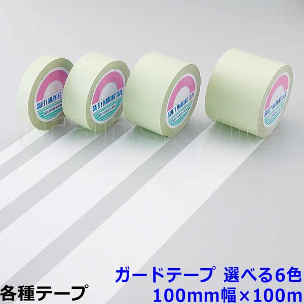 ガードテープ 100mm幅×100m 選べる6色 動線/区画/フロアライン/床【工場/路面/倉庫/駐車場】