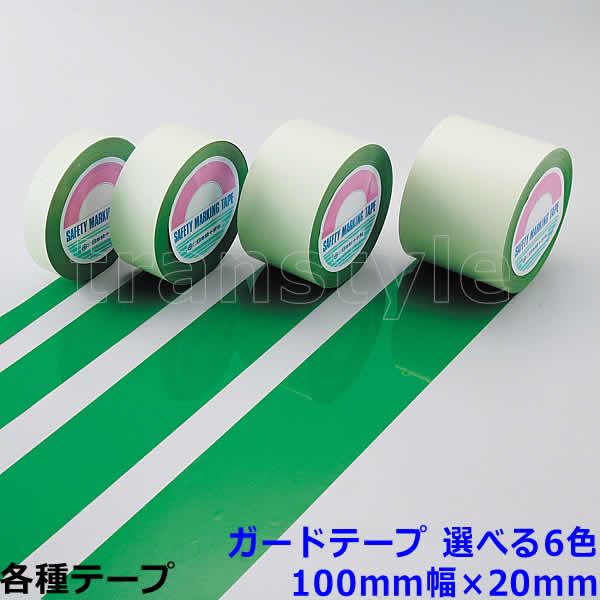 ガードテープ 100mm幅×20m 選べる6色 動線/区画/フロアライン/床【工場/路面/倉庫/駐車場】