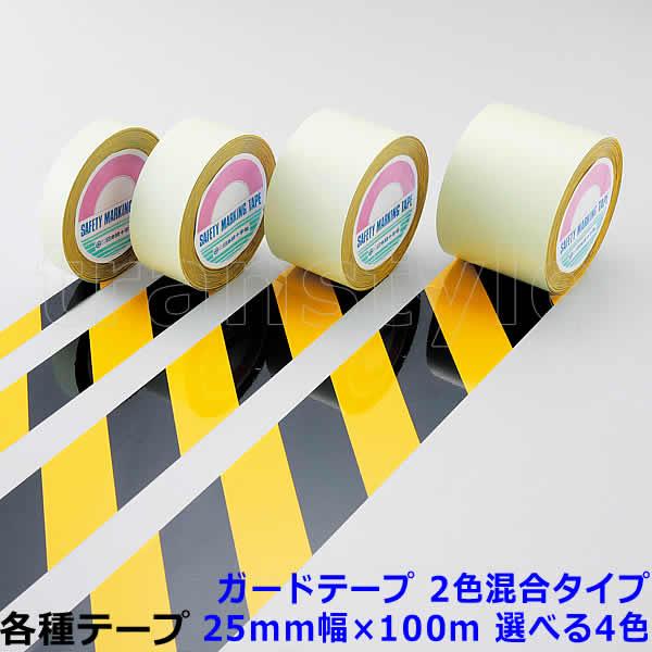 ガードテープ 25mm幅×100m 2色混合タイプ 選べる4色 動線/区画/フロアライン/床【工場/路面/倉庫/駐車場】