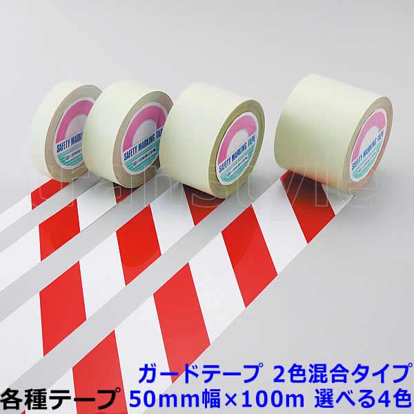 ガードテープ 50mm幅×100m 2色混合タイプ 選べる4色 動線/区画/フロアライン/床【工場/路面/倉庫/駐車場】