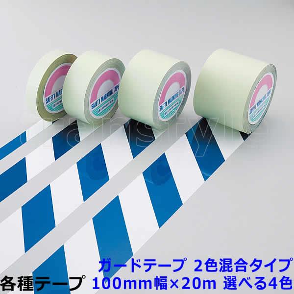 ガードテープ 100mm幅×20m 2色混合タイプ 選べる4色 動線/区画/フロアライン/床【工場/路面/倉庫/駐車場】