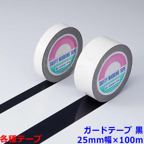 ガードテープ 25mm幅×100m 黒(148017) 動線/区画/フロアライン/床【工場/路面/倉庫/駐車場】