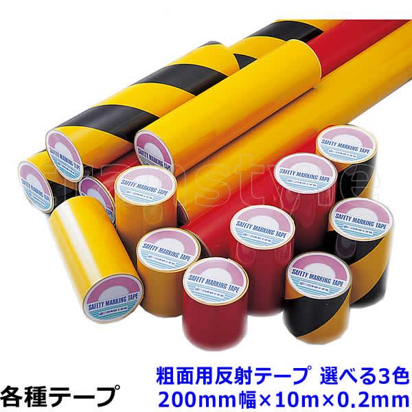 粗面用反射テープ 200mm幅×10m×0.2mm 選べる3色 コンクリート対応 動線/区画/フロアライン/床【工場/路面/倉庫/駐車場】