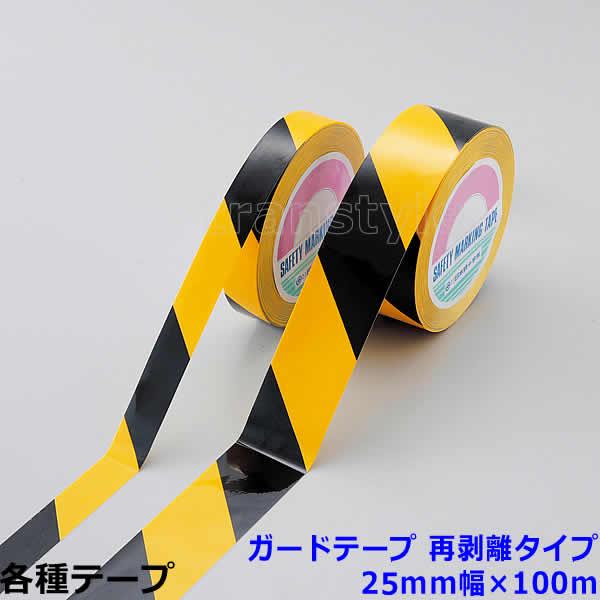 ガードテープ 再剥離タイプ 25mm幅×100m 黄/黒2色混合タイプ(149016) 動線/区画/フロアライン/床【工場/路面/倉庫/駐車場】