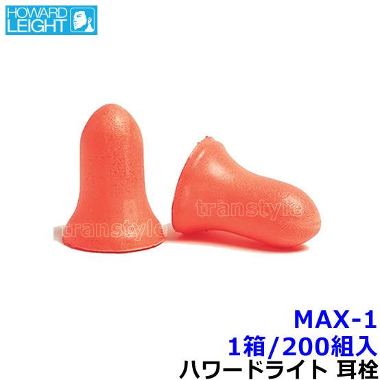 【送料無料】耳栓 耳せん MAX-1 (1箱/200組) (遮音値33dB) 【防音/遮音/イヤーマフ/睡眠/集中/作業用】