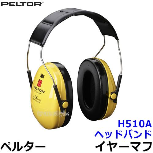 軽量で薄い お勧めのイヤーマフ 1番人気です イヤーマフ H510A 遮音値NRR21dB ペルター 販売期間 限定のお得なタイムセール 正規品 PELTOR ヘッドバンド 3M あす楽 開店記念セール 騒音 遮音 送料無料 自閉症 聴覚過敏 防音 耳栓