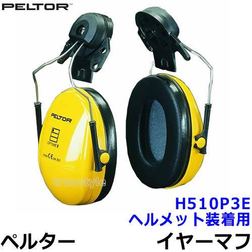 ヘルメット用イヤーマフ H510P3E (遮音値NRR21dB) ペルター/PELTOR 【耳栓/防音/騒音/イアーマフ/聴覚過敏/3M】【RCP】