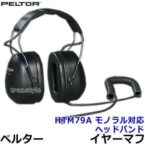 【送料無料】イヤーマフ HTM79A モノラル対応 (遮音値NRR25dB) ペルター/PELTOR ヘッドバンド 【耳栓/防音/騒音/イアーマフ/ヘッドセット】