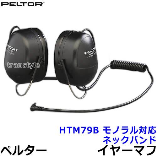 【送料無料】イヤーマフ HTM79B モノラル対応 (遮音値NRR25dB) ペルター/PELTOR ネックバンド 【耳栓/防音/騒音/イアーマフ/ヘッドセット】