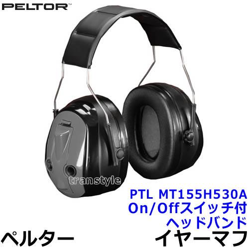 【送料無料】イヤーマフ PTL MT155H530A On/Offスイッチ付 (遮音値NRR27dB) ペルター/PELTOR ヘッドバンド 【耳栓/防音/騒音/イアーマフ/聴覚過敏/3M】