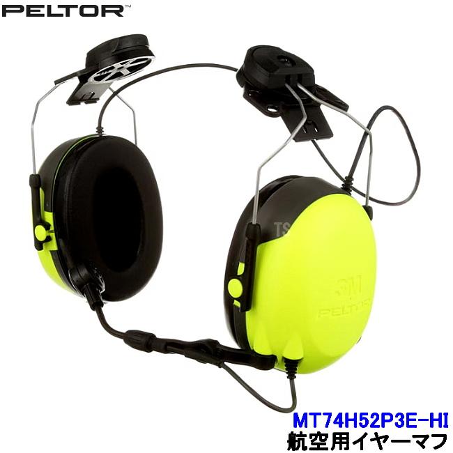 【送料無料】イヤーマフ MT52H79F-03 (遮音値NRR25dB) ペルター/PELTOR ヘッドバンド 【耳栓/防音/騒音/イアーマフ/ヘッドセット】